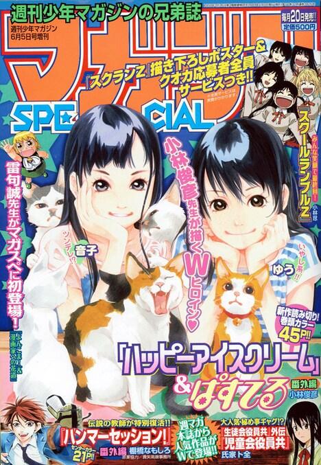 雷句のインタビューが掲載された、マガジンSPECIAL6月号。なんと表紙には、雷句が週刊少年サンデー(小学館)にて連載していた「金色のガッシュ!!」のガッシュが登場している。