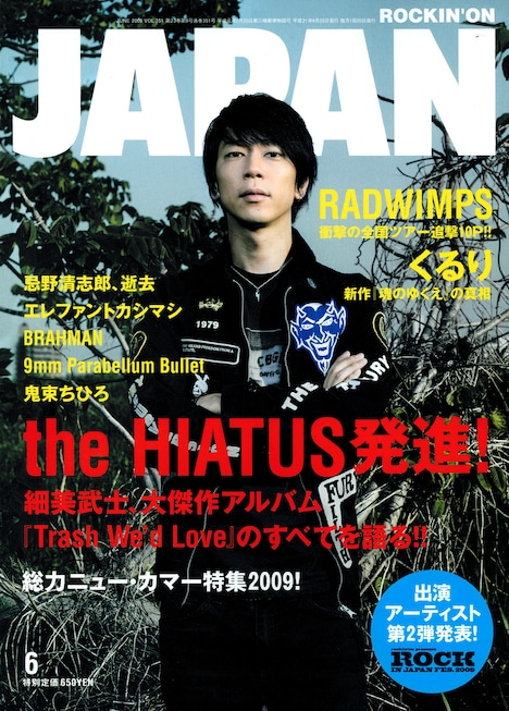 ROCKIN'ON JAPAN6月号。表紙はthe HIATUSの細美武士。