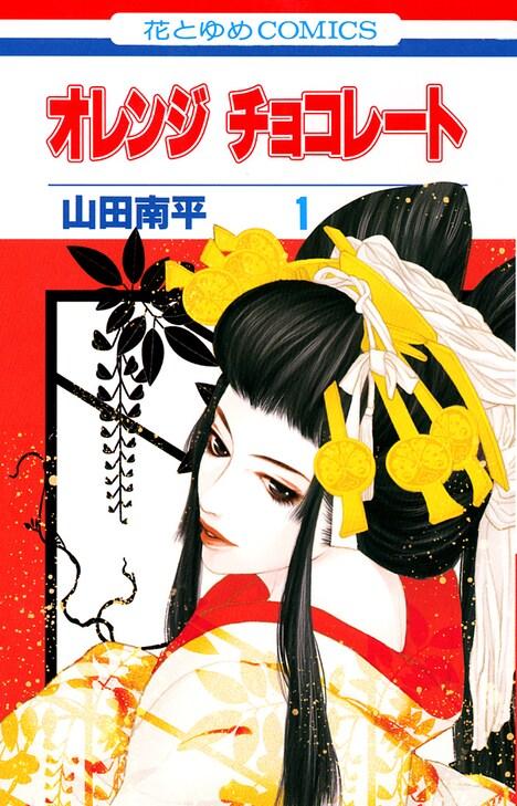山田南平「オレンジチョコレート」1巻は6月19日発売。