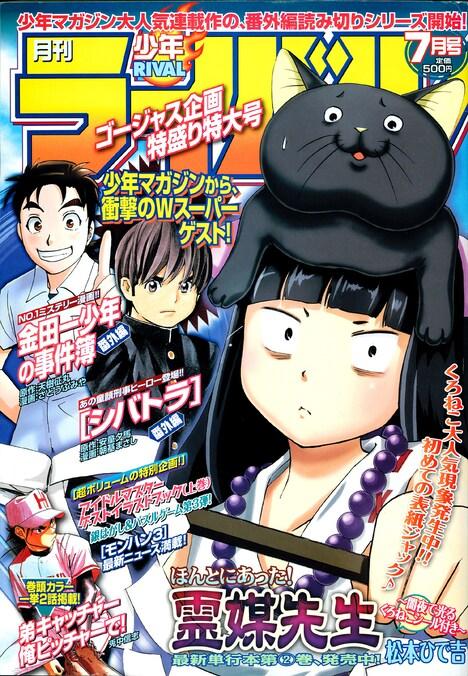 月刊少年ライバル7月号。表紙には松本ひで吉「ほんとにあった!霊媒先生」のほか、「金田一少年の事件簿」「シバトラ」も。
