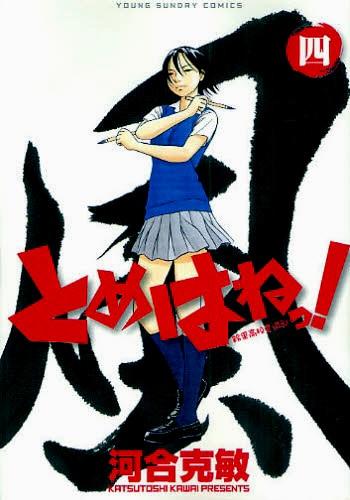 発売中の「とめはねっ! 鈴里高校書道部」4巻。待望の第5巻は6月30日発売だ。
