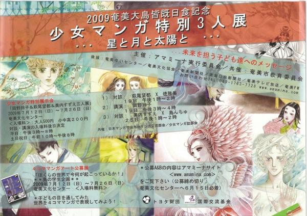 少女マンガ特別展示会「岡野玲子&萩尾望都&美内すずえ三人展」チラシ。
