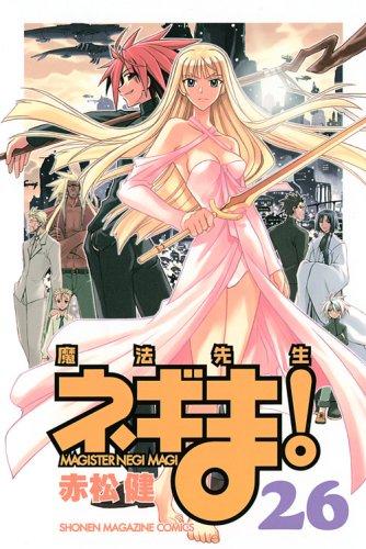 発売中の「魔法先生ネギま!」26巻。