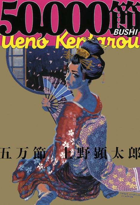 上野の代表作「うえけんの五万節」も収録の短編集「五万節」は6月25日発売。