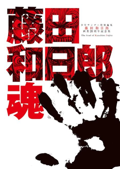 藤田和日郎サイン会参加対象商品となる、7月17日発売の「藤田和日郎魂」。アニメイト池袋本店では本書の予約も可能だが、予約時に全額の入金が必要となるのでご注意を。