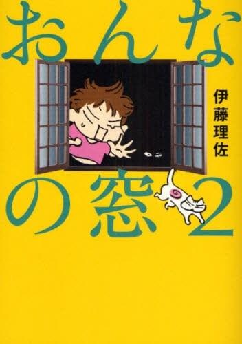 2008年12月に発売された伊藤理佐「おんなの窓」2巻。