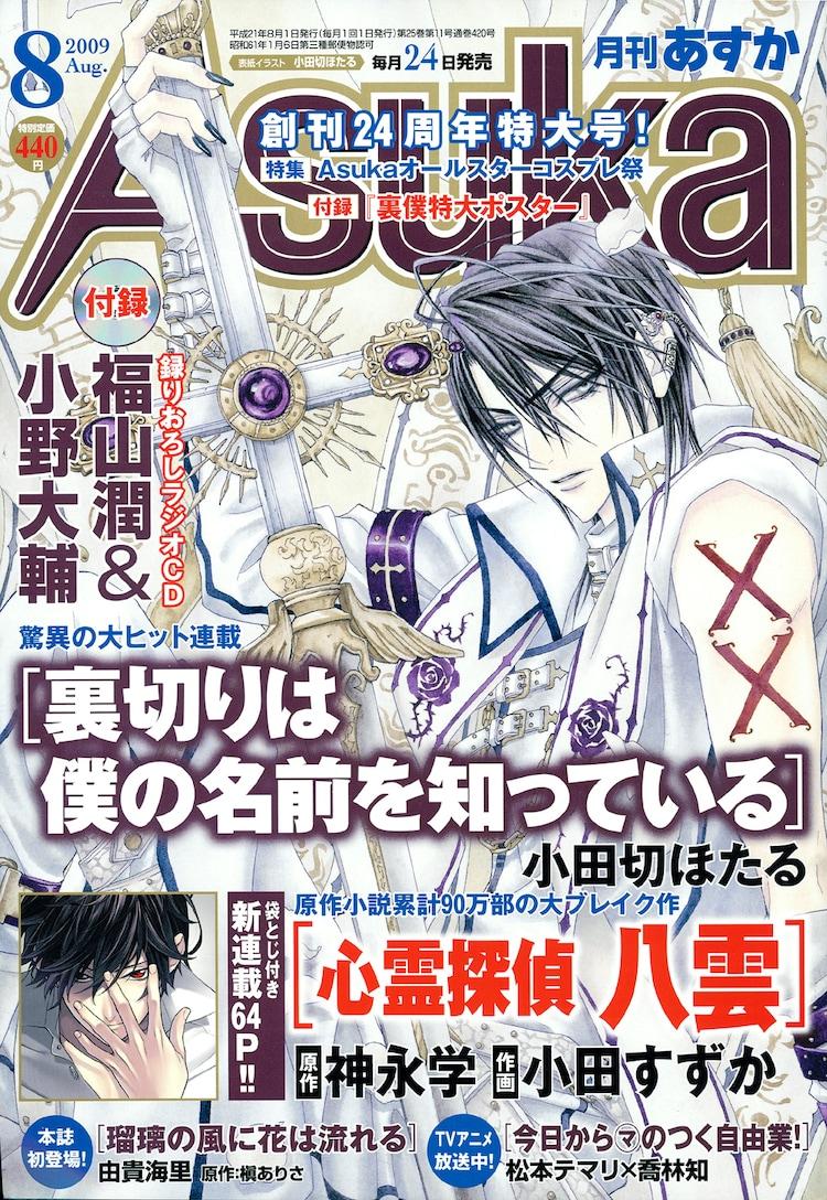 月刊Asuka8月号。表紙は小田切ほたる「裏切りは僕の名前を知っている」。