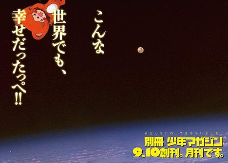 こちらが別冊少年マガジン創刊の予告。宇宙空間を漂う、この生物の正体はいったい……。