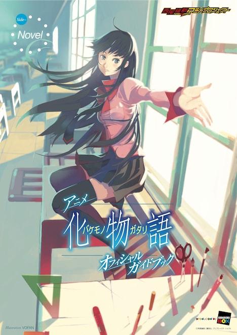 「Side-Novel」の表紙。Illustration:VOFAN/(c)西尾維新/講談社・アニプレックス・シャフト