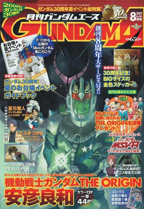 月刊ガンダムエース8月号ではMEIMU「機動戦士ガンダム MS IGLOO2 重力戦線」と曽野由大・クラップス「機動戦士ガンダム 俺ら連邦愚連隊」が完結を迎えた。