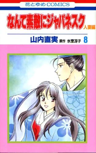 山内直実「なんて素敵にジャパネスク 人妻編」8巻。原作は氷室冴子の小説。
