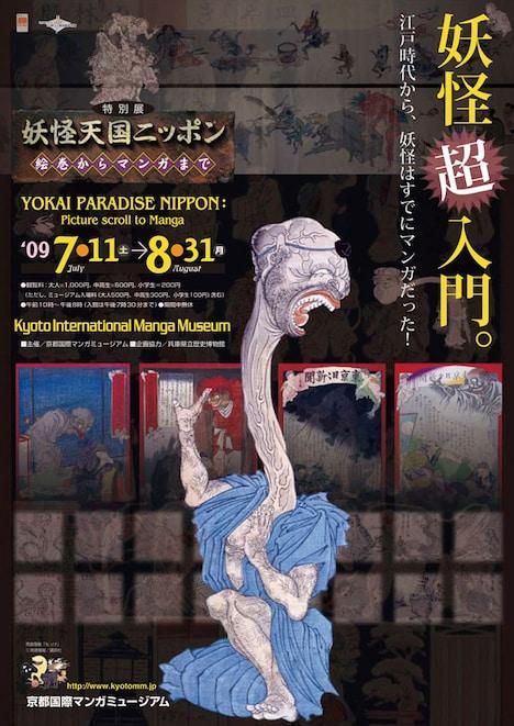 特別展「妖怪天国ニッポン-絵巻からマンガまで-」チラシ。