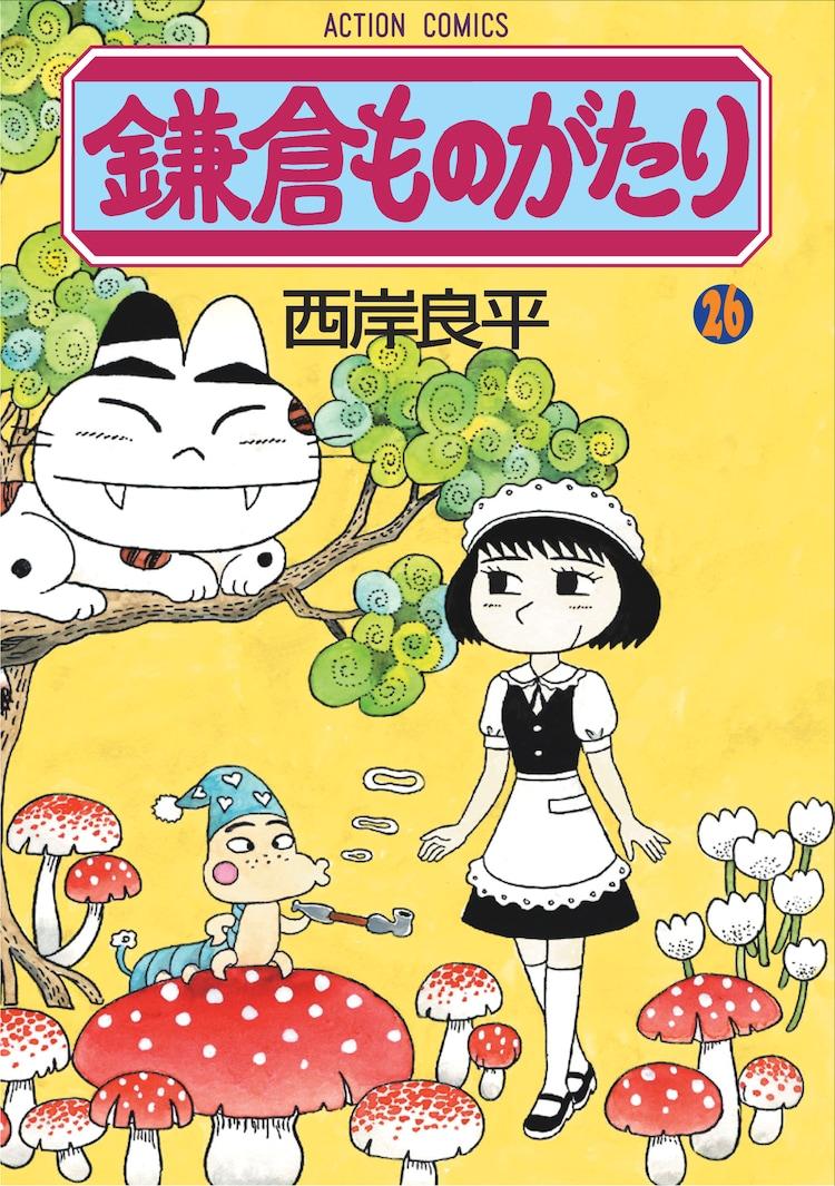 7月10日に発売される西岸良平「鎌倉ものがたり」26巻。