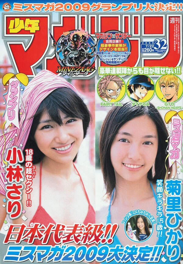 村枝賢一「ジエンド 炎人」がマガジンSPECIALにて再開することが発表された少年マガジン32号。豪華マガジン作家陣が考えたヒーローが活躍するコラボ作品「MINEZAAG マインザーグ」も掲載されている。