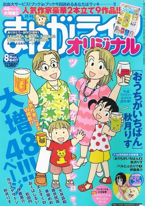 月刊まんがライフオリジナル8月号(竹書房)