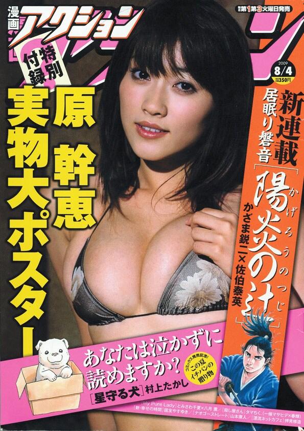 村上たかしの「星守る犬」外伝が掲載された、漫画アクション15号。伊図透の新連載予告も掲載されている。