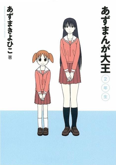 「あずまんが大王 2年生」の表紙は、美浜ちよ(左)と榊(右)の2人。「あずまんが大王 1年生」では、大阪こと春日歩1人が描かれていた。