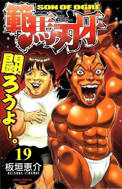 浜岡が描いたピクルと刃牙が表紙の「範馬刃牙」19巻用コミックスカバー。(c)浜岡賢次/週刊少年チャンピオン
