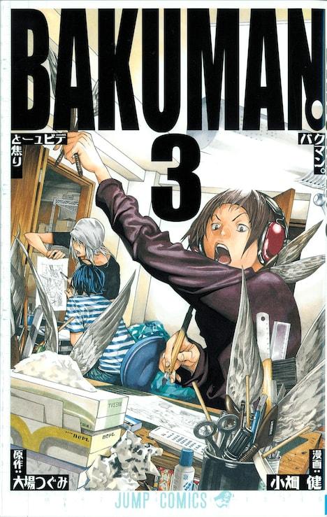 大場つぐみ原作、小畑健作画「バクマン。」3巻。