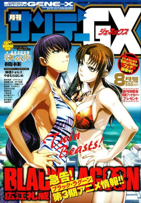 発売中の月刊サンデーGX8月号。表紙には「急告!ブラック・ラグーン第3期アニメ情報!!」の文字が。