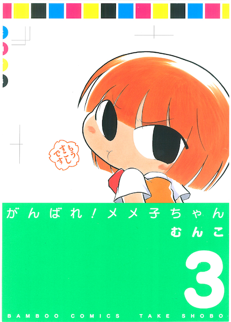 「がんばれ!メメ子ちゃん」3巻。