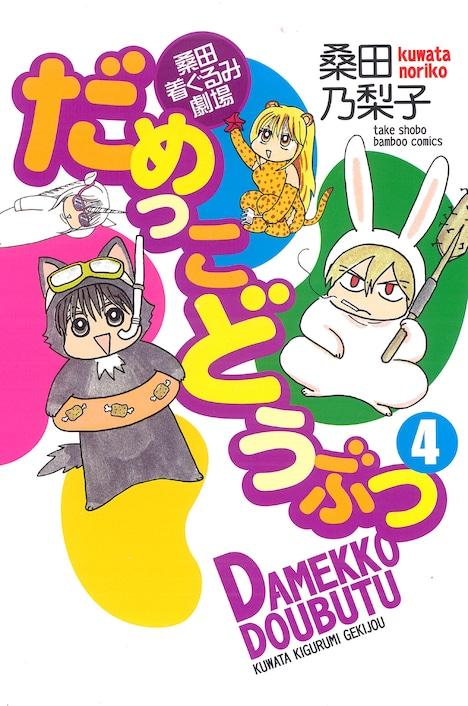 桑田乃梨子「だめっこどうぶつ」4巻。見てわかるとおり、みんな動物の着ぐるみ着用。