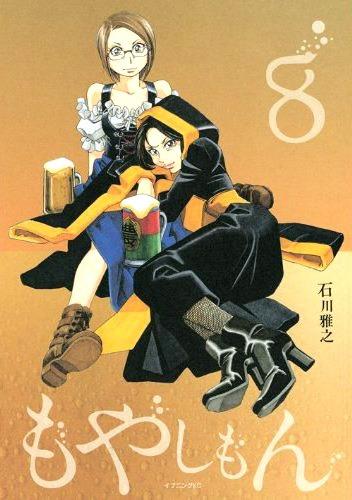 同じく7月23日に発売となった絵本付きの「もやしもん」8巻特装版。