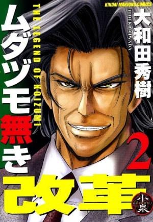 大和田秀樹「ムダヅモ無き改革」2巻は、8月7日発売。