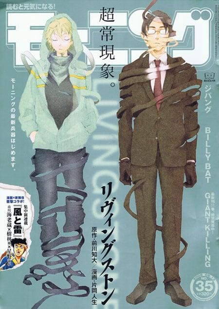 新連載、前川知大原作による片岡人生「リヴィングストン」が表紙を飾るモーニング35号。