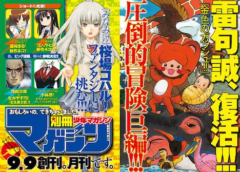 別冊少年マガジン創刊予告広告。雷句誠、桜場コハルらの新連載ビジュアルを見ることが出来る。雑誌のテーマは「ファンタジー」となる模様。