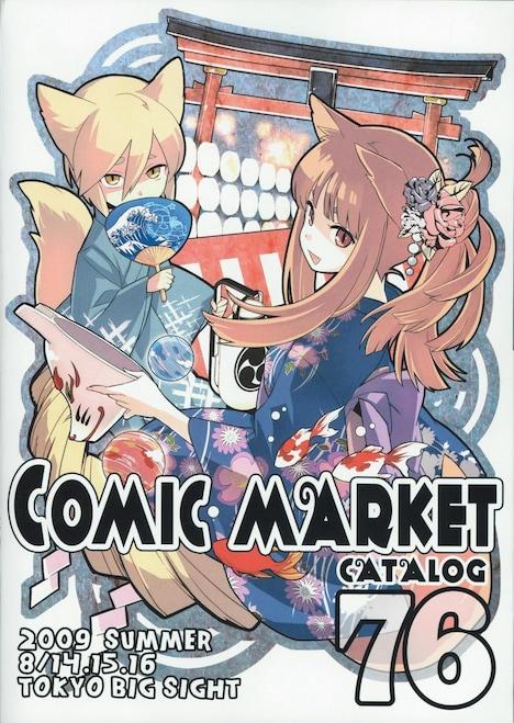 コミックマーケット76カタログ。