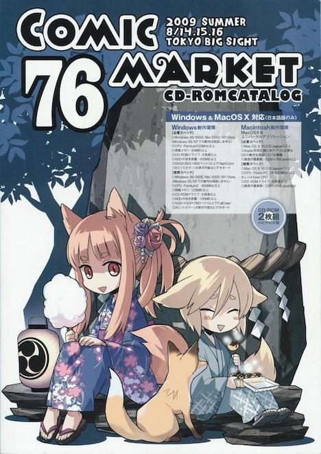 コミックマーケット76 CD-ROMカタログ。キーワード検索やサークルの詳細情報を見られるなど便利な機能が盛りだくさん。