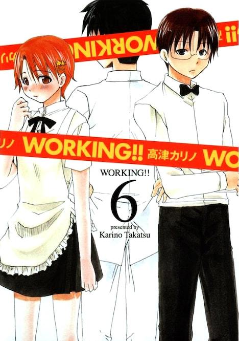 「WORKING!!」6巻。