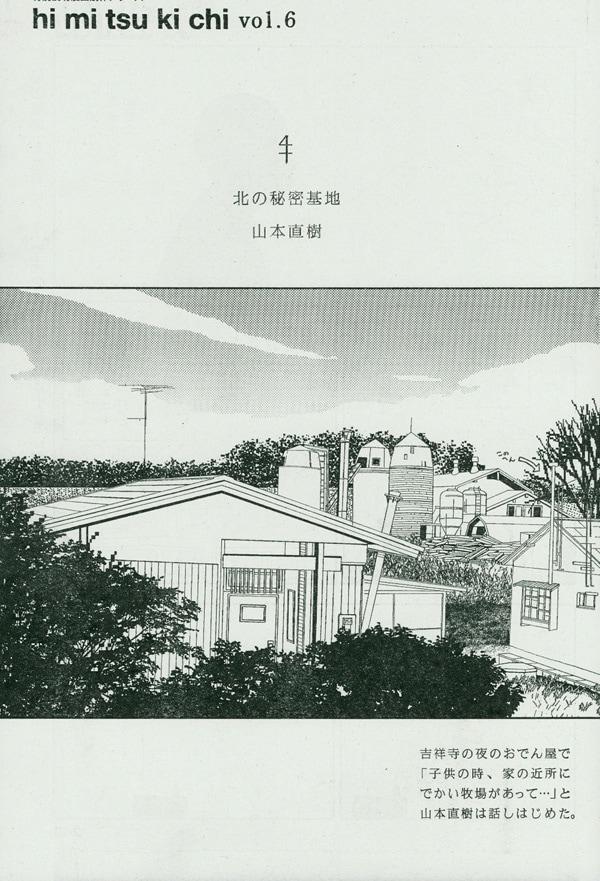 シリーズ連載「hi mi tsu ki chi」vol.6扉。山本直樹による「北の秘密基地」を読むことができる。(c)小学館ビッグコミックスペリオール