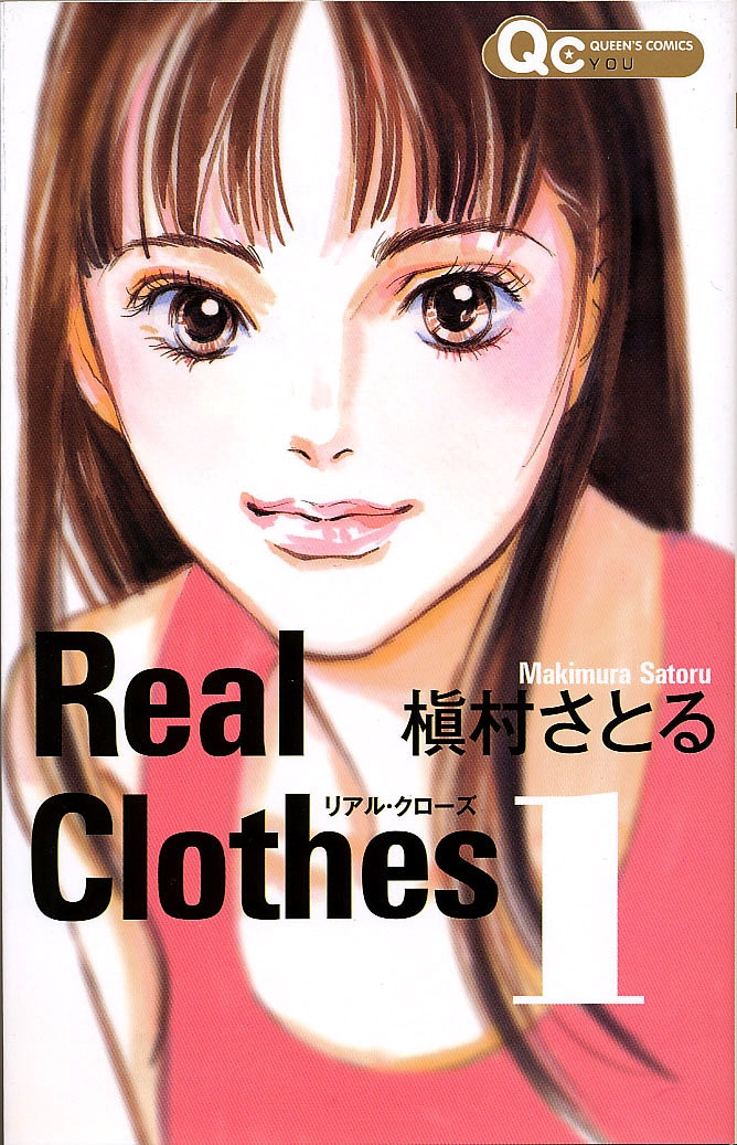 「Real Clothes」1巻。(c)槇村さとる/集英社・クイーンズコミックス