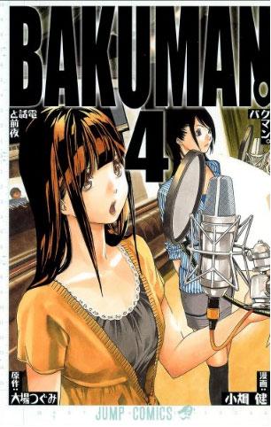 大場つぐみ原作、小畑健作画「バクマン。」4巻。