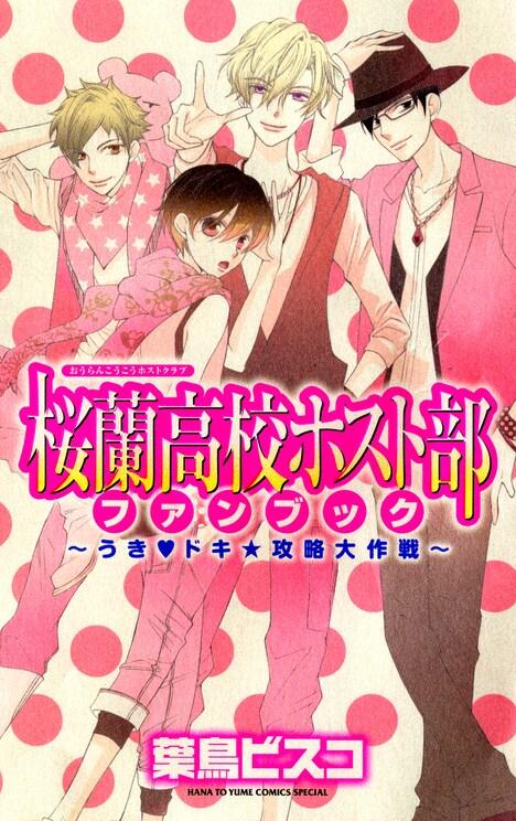 「桜蘭高校ホスト部ファンブック ~うき♥ドキ☆攻略大作戦~」。「ホスト部」の秘密が全部わかっちゃう!?