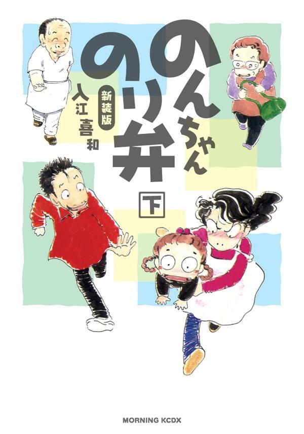 入江喜和「新装版 のんちゃんのり弁」下巻。