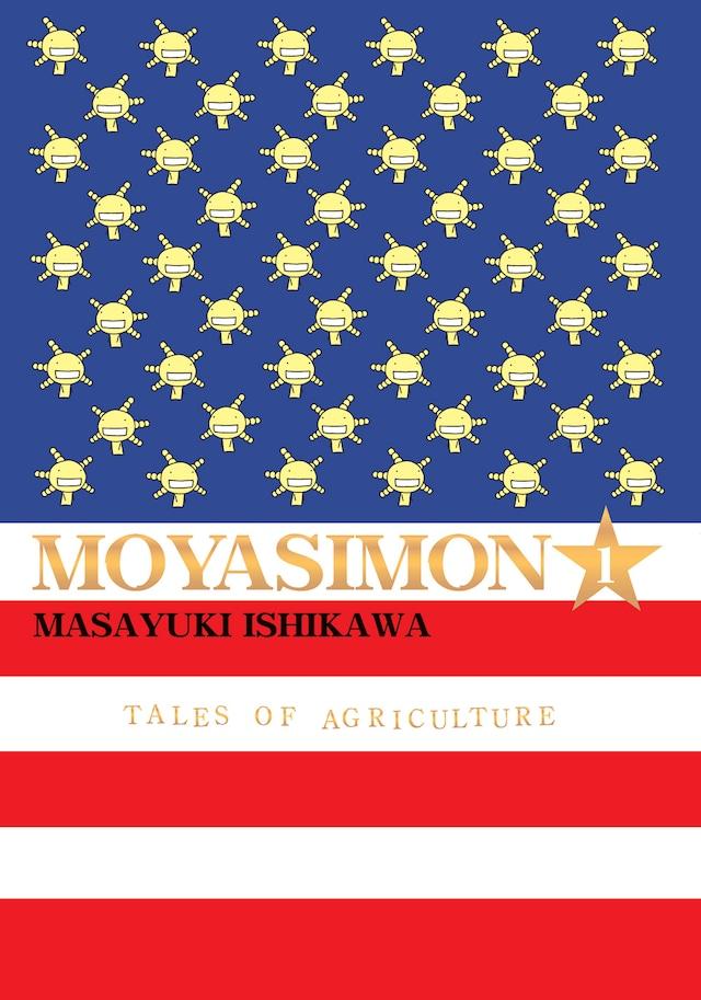 これが北米版の「もやしもん」1巻。星条旗の星がオリゼー。Amazonでも予約可能。