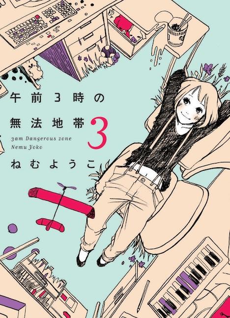 「午前3時の無法地帯」3巻。(c)ねむようこ/祥伝社フィールコミックス