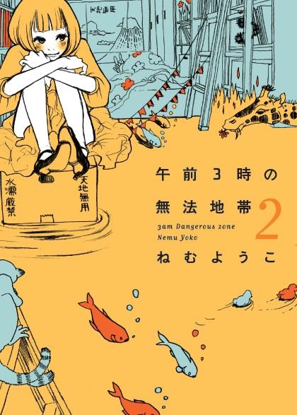「午前3時の無法地帯」2巻。(c)ねむようこ/祥伝社フィールコミックス