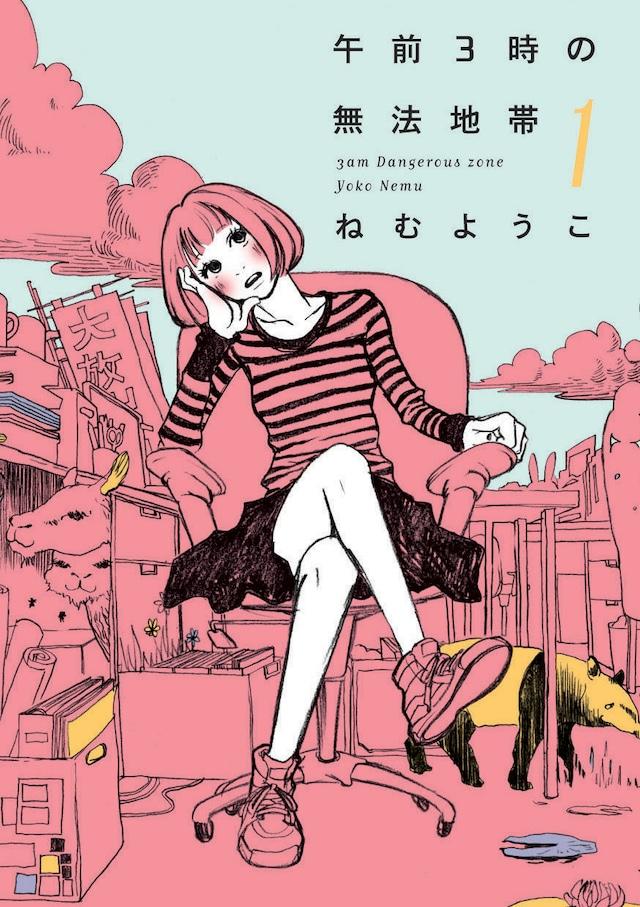 「午前3時の無法地帯」1巻。(c)ねむようこ/祥伝社フィールコミックス