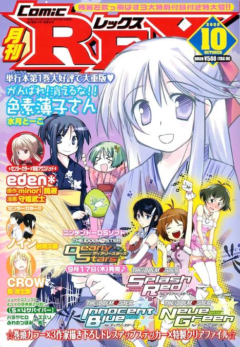 月刊Comic REX10月号。表紙は水月とーこ「がんばれ! 消えるな!! 色素薄子さん」。表紙でもやっぱり薄い。