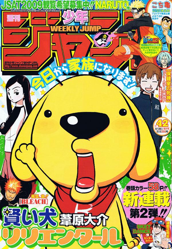 https://ogre.natalie.mu/media/news/comic/2009/0914/jump09-42.jpg?imwidth=750
