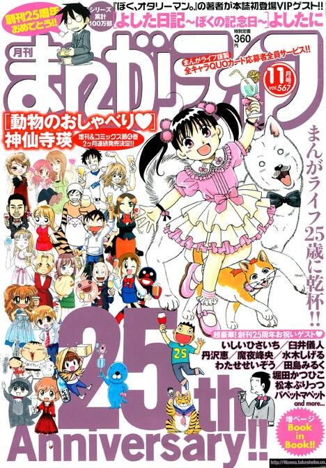 月刊まんがライフ11月号。表紙では連載作品のキャラクターが大集合。