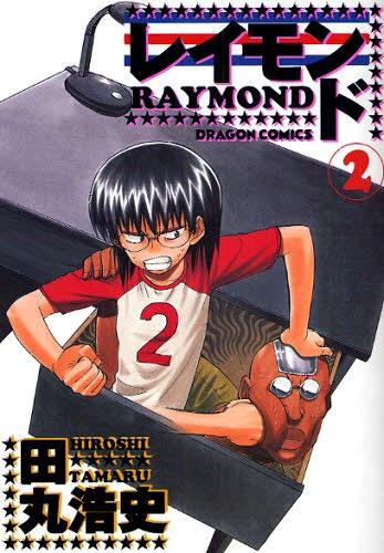 田丸浩史「レイモンド」2巻の表紙。