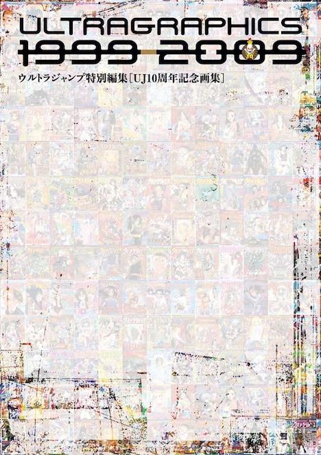 「ULTRA GRAPHICS 1999-2009 ウルトラジャンプ10周年記念画集」の表紙。豪華作家陣大集結の画集。