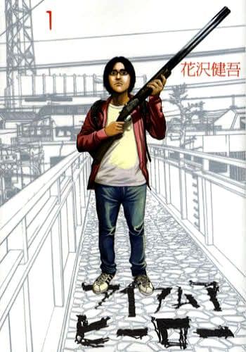 「アイアムアヒーロー」1巻。表紙の男性が主人公・鈴木英雄。