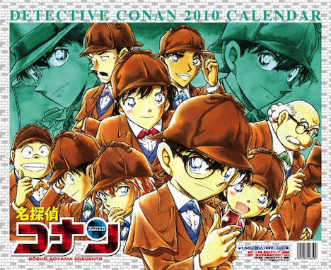 発売中の「名探偵コナン2010カレンダー」。(C)青山剛昌/小学館 週刊少年サンデー連載中