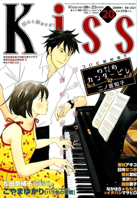 Kiss20号。「のだめカンタービレ」が表紙と巻頭カラーを飾る。